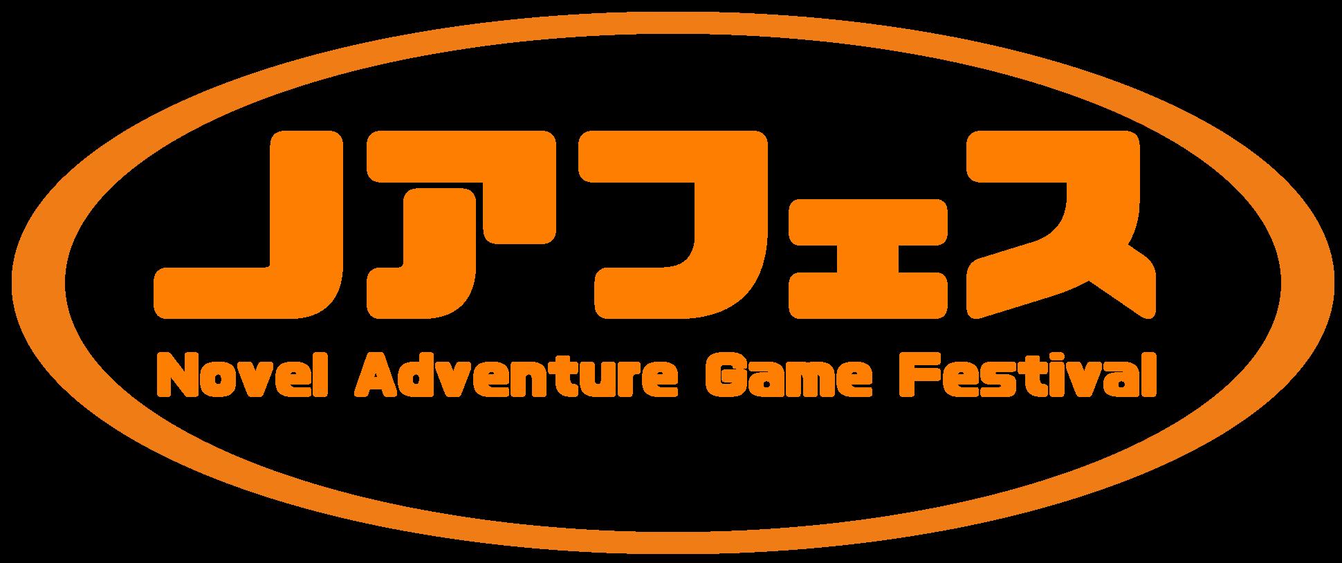 ノアフェス~チーム制ノベルゲーム/アドベンチャーゲーム制作大会~