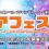 ノアフェス告知生放送①(11/7 22:00~)
