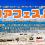 「ノアフェス.2」最終ゲーム発表会の一般会場観覧について(無料)